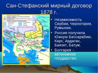 Сан-Стефанский мирный договор 1878 г. Независимость Сербии, Черногории, Румын...