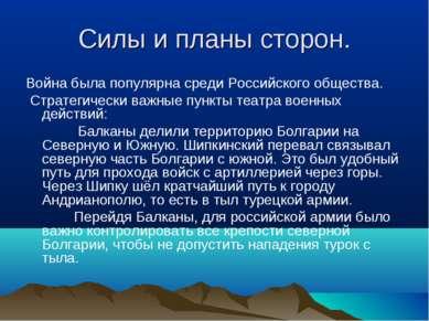 Силы и планы сторон. Война была популярна среди Российского общества. Стратег...