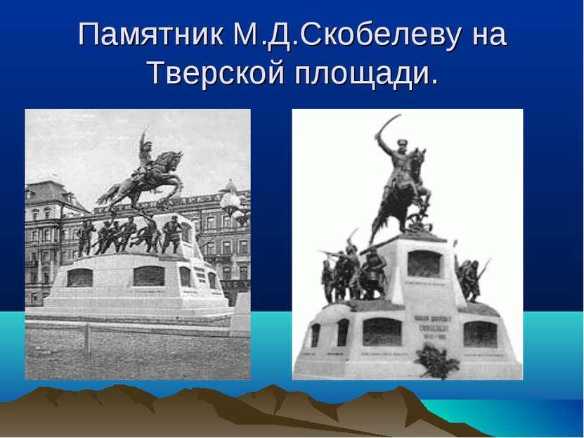 Памятник М.Д.Скобелеву на Тверской площади.