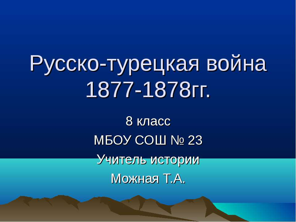 Русско-турецкая война 1877-1878гг. 8 класс МБОУ СОШ № 23 Учитель истории Можн...