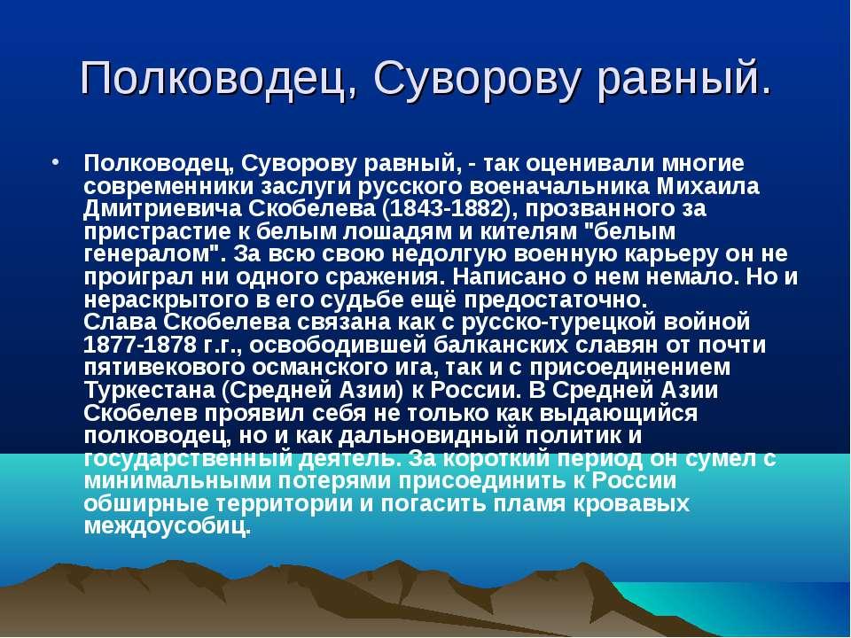 Полководец, Суворову равный. Полководец, Суворову равный, - так оценивали мно...