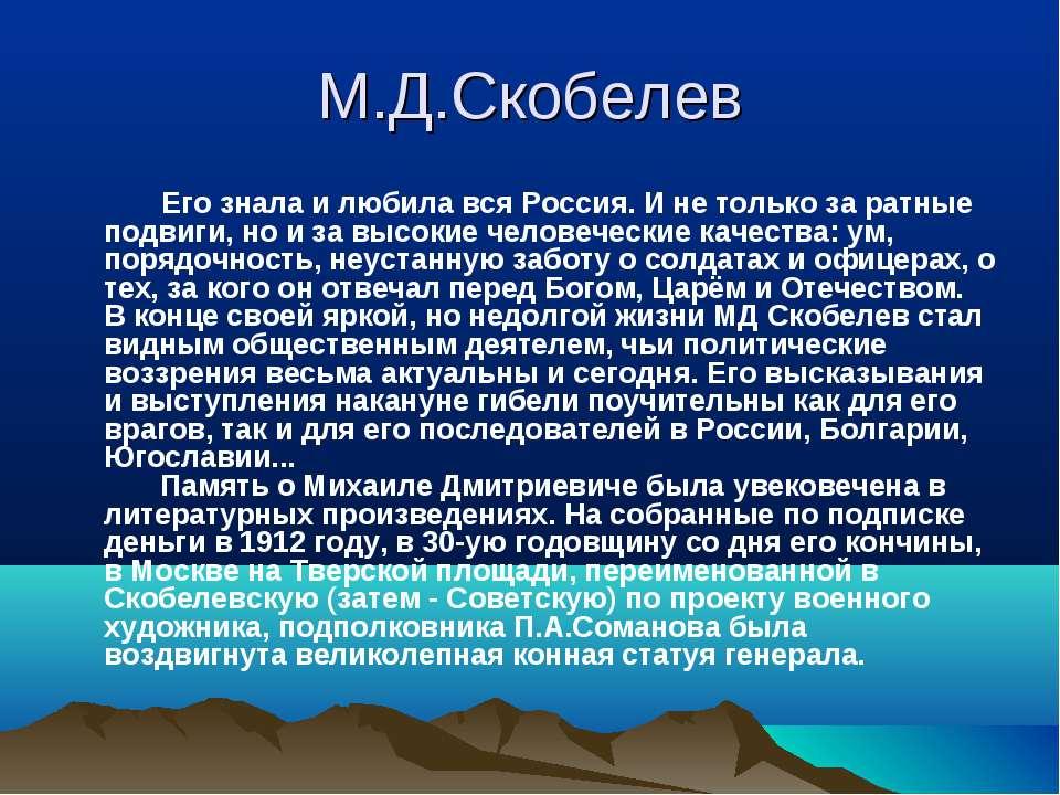 М.Д.Скобелев Его знала и любила вся Россия. И не только за ратные подвиги, но...