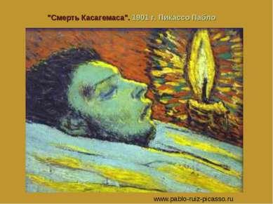"""""""Смерть Касагемаса"""". 1901 г. Пикассо Пабло www.pablo-ruiz-picasso.ru"""