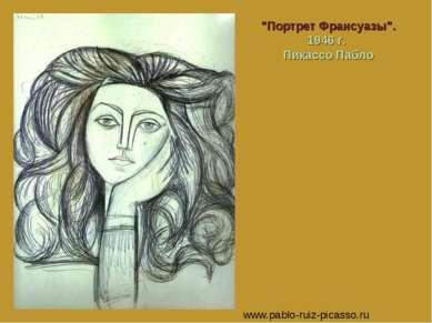 """""""Портрет Франсуазы"""". 1946 г. Пикассо Пабло www.pablo-ruiz-picasso.ru"""