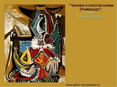 """""""Человек в золотом шлеме (Рембрандт)"""". 1969 г Пикассо Пабло www.pablo-ruiz-pi..."""