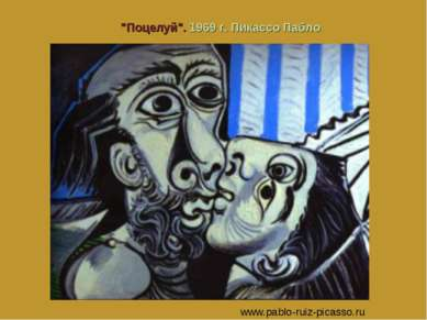 """Поцелуй"". 1969 г. Пикассо Пабло www.pablo-ruiz-picasso.ru"