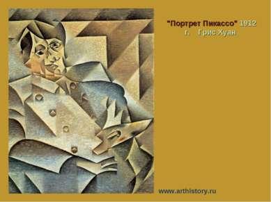 """Портрет Пикассо"" 1912 г. Грис Хуан www.arthistory.ru"