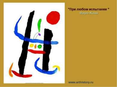 """При любом испытании "" Миро Жоан www.arthistory.ru"