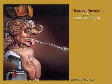 """ Портрет Пикассо "". 1947 г. Дали Сальвадор www.arthistory.ru"