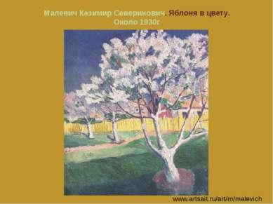 Малевич Казимир Северинович. Яблоня в цвету. Около 1930г www.artsait.ru/art/m...