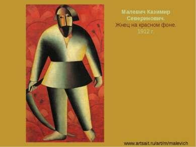 Малевич Казимир Северинович. Жнец на красном фоне. 1912 г. www.artsait.ru/art...