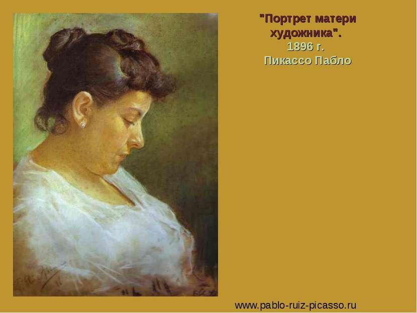 "www.pablo-ruiz-picasso.ru ""Портрет матери художника"". 1896 г. Пикассо Пабло"