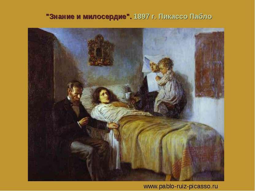 """""""Знание и милосердие"""". 1897 г. Пикассо Пабло www.pablo-ruiz-picasso.ru"""