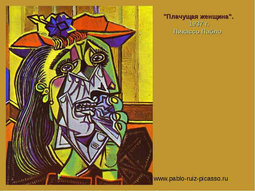 """Плачущая женщина"". 1937 г. Пикассо Пабло www.pablo-ruiz-picasso.ru"