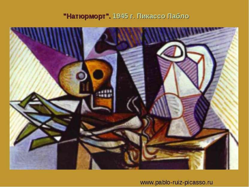 """Натюрморт"". 1945 г. Пикассо Пабло www.pablo-ruiz-picasso.ru"