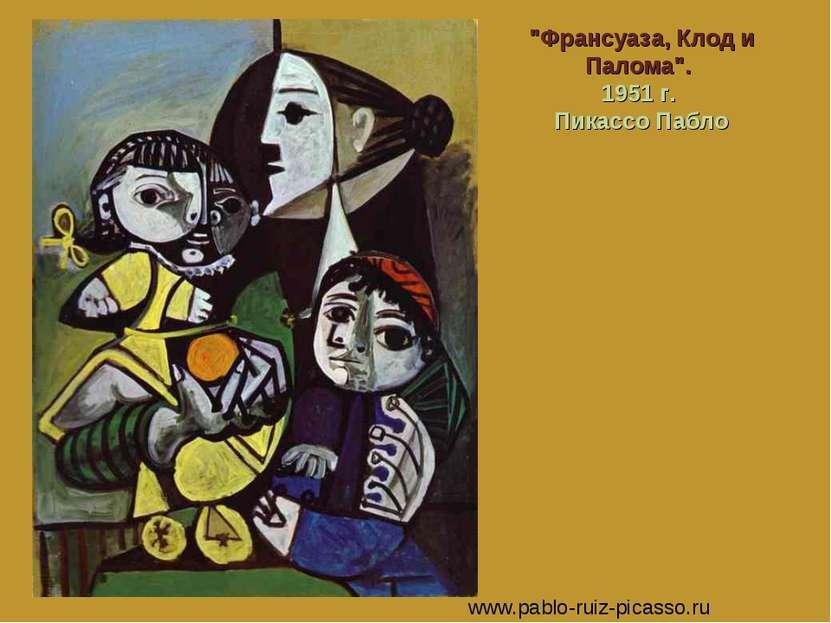 """""""Франсуаза, Клод и Палома"""". 1951 г. Пикассо Пабло www.pablo-ruiz-picasso.ru"""