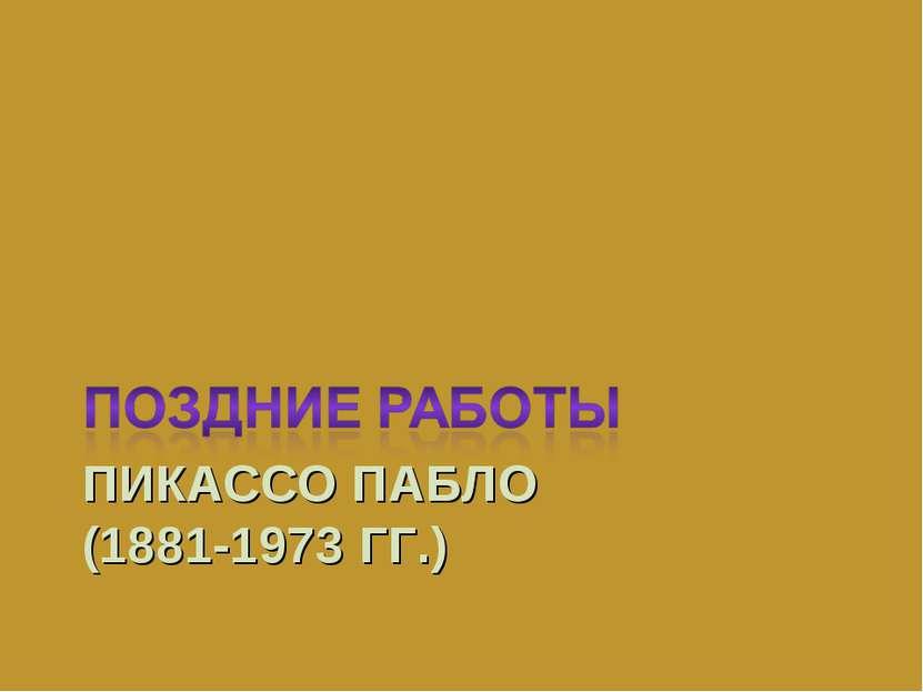 ПИКАССО ПАБЛО (1881-1973 ГГ.)