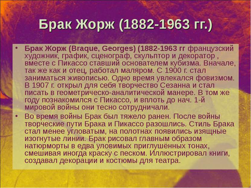 Брак Жорж (1882-1963 гг.) Брак Жорж (Braque, Georges) (1882-1963 гг французск...