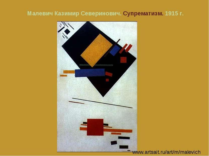 Малевич Казимир Северинович. Супрематизм. 1915 г. www.artsait.ru/art/m/malevich