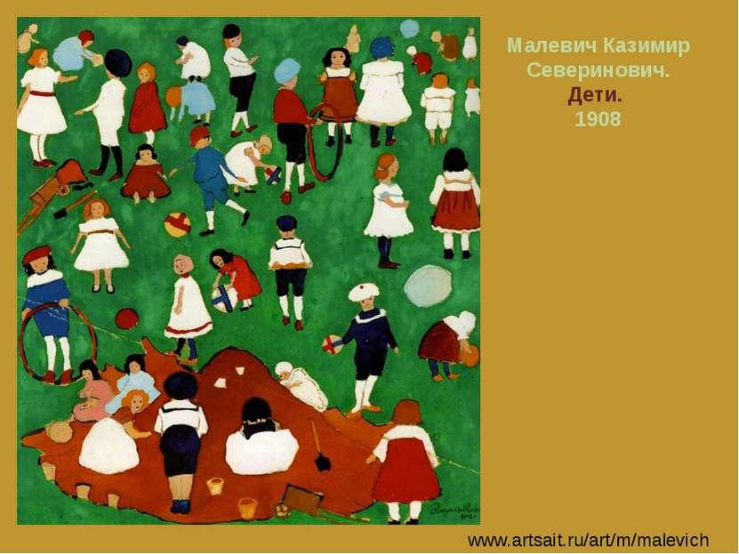 Малевич Казимир Северинович. Дети. 1908 www.artsait.ru/art/m/malevich