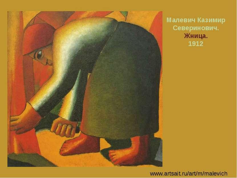 Малевич Казимир Северинович. Жница. 1912 www.artsait.ru/art/m/malevich