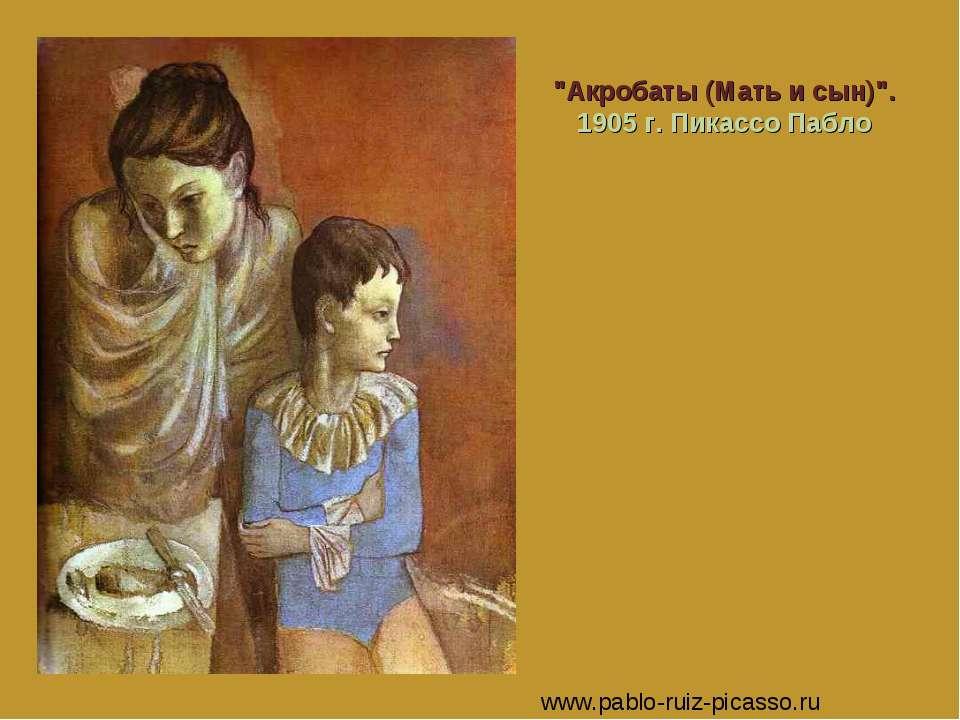 """""""Акробаты (Мать и сын)"""". 1905 г. Пикассо Пабло www.pablo-ruiz-picasso.ru"""