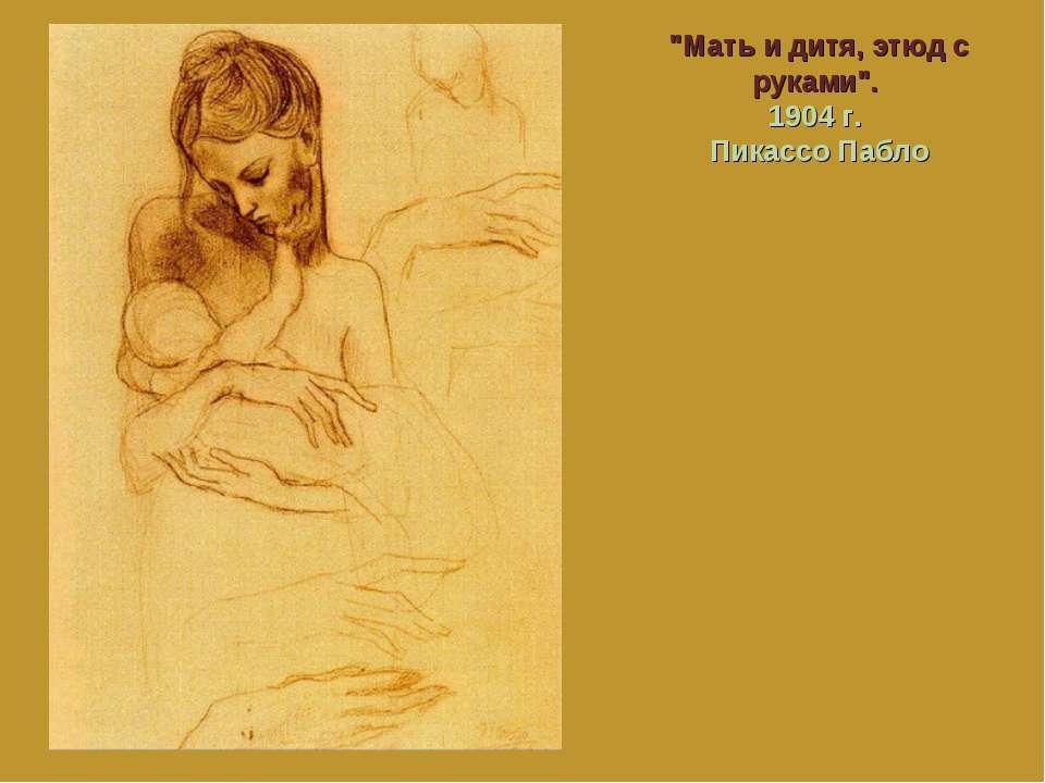 """""""Мать и дитя, этюд с руками"""". 1904 г. Пикассо Пабло"""