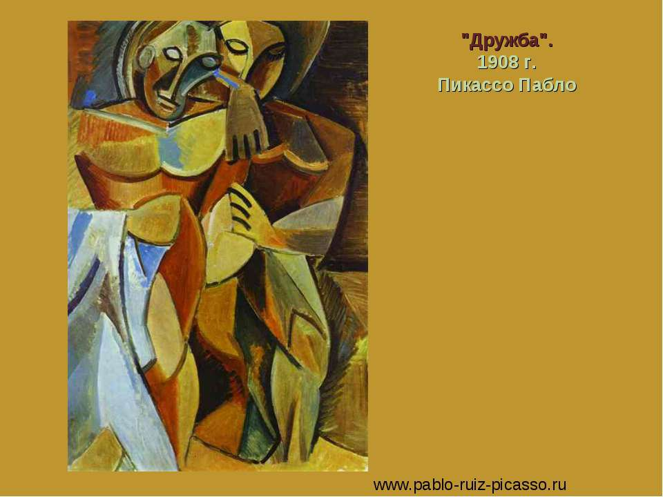 """Дружба"". 1908 г. Пикассо Пабло www.pablo-ruiz-picasso.ru"