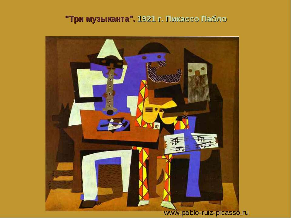 """Три музыканта"". 1921 г. Пикассо Пабло www.pablo-ruiz-picasso.ru"