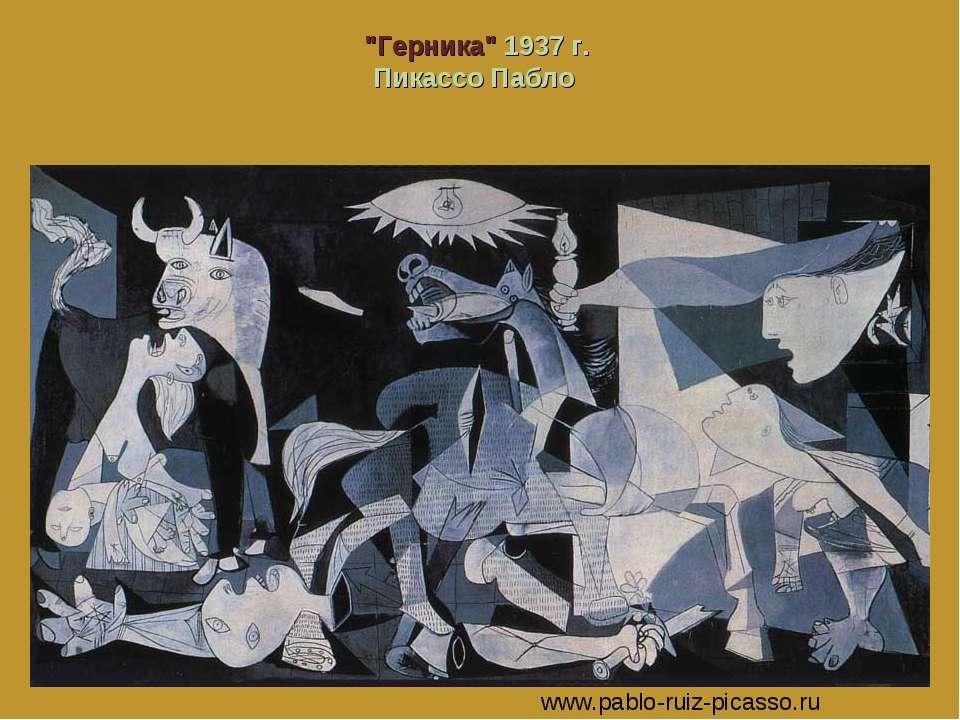 """Герника"" 1937 г. Пикассо Пабло www.pablo-ruiz-picasso.ru"