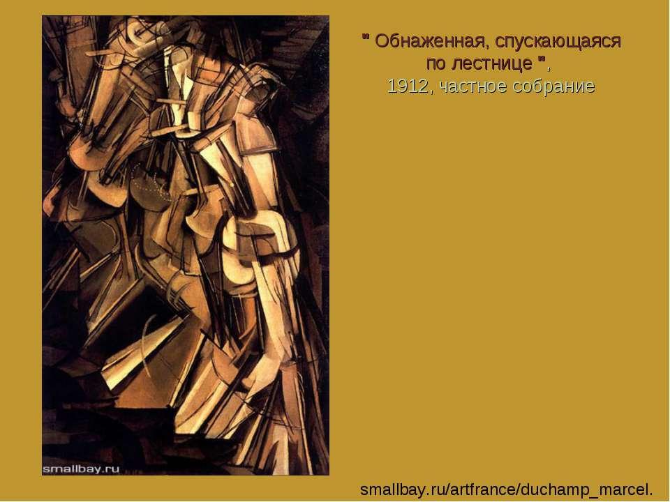 """"""" Обнаженная, спускающаяся по лестнице """", 1912, частное собрание smallbay.ru/..."""