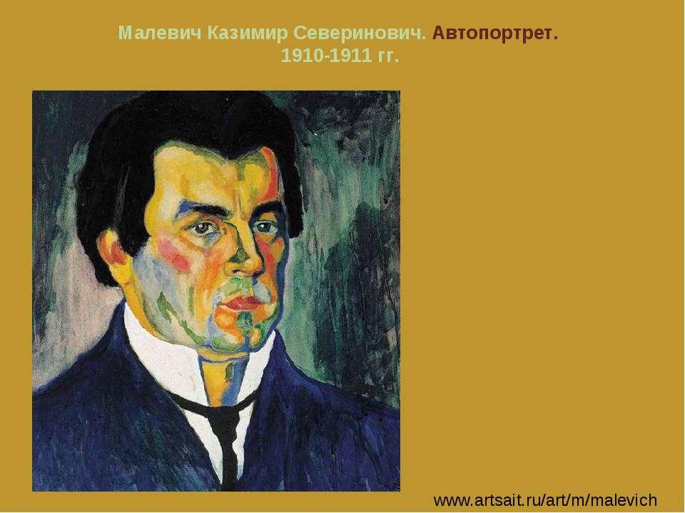 Малевич Казимир Северинович. Автопортрет. 1910-1911 гг. www.artsait.ru/art/m/...