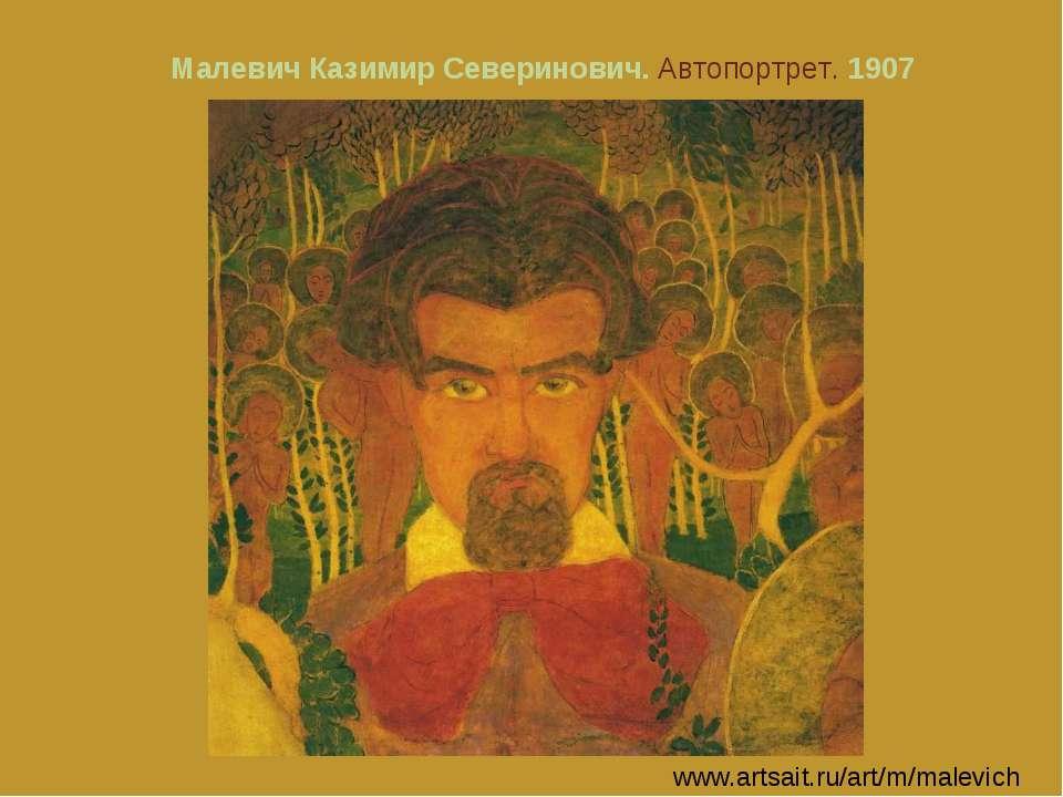 Малевич Казимир Северинович. Автопортрет. 1907 www.artsait.ru/art/m/malevich