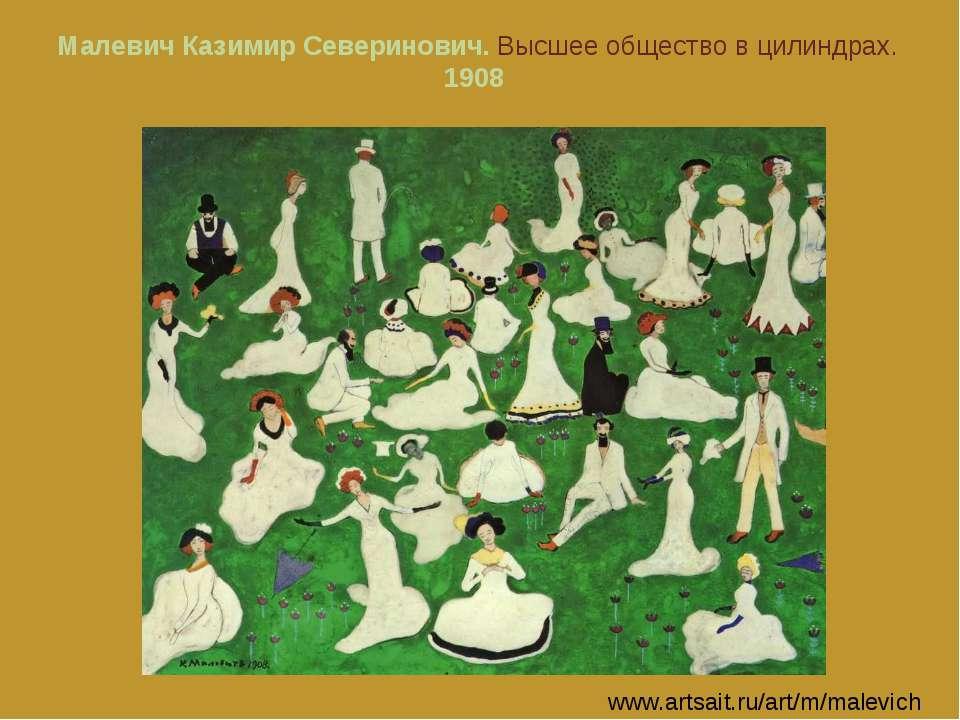 Малевич Казимир Северинович. Высшее общество в цилиндрах. 1908 www.artsait.ru...
