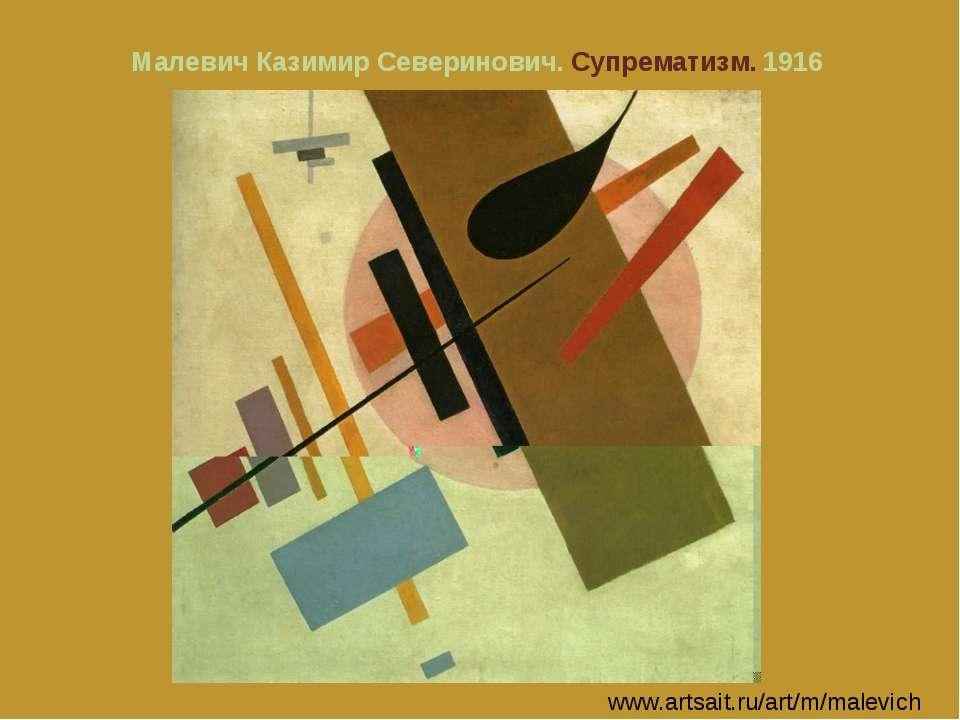 Малевич Казимир Северинович. Супрематизм. 1916 www.artsait.ru/art/m/malevich