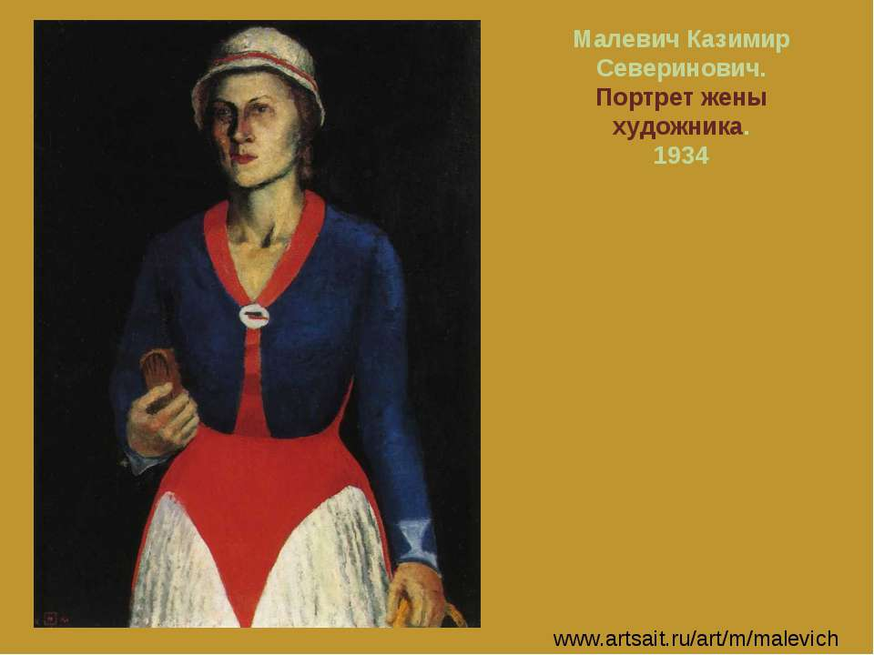 Малевич Казимир Северинович. Портрет жены художника. 1934 www.artsait.ru/art/...