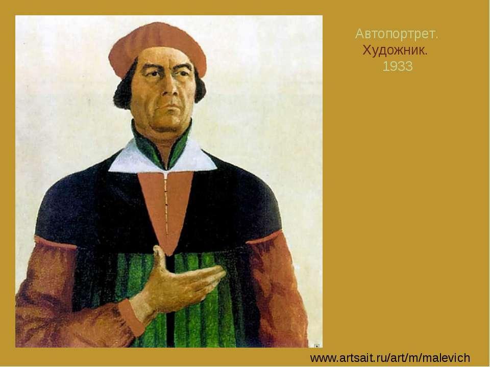 Автопортрет. Художник. 1933 www.artsait.ru/art/m/malevich
