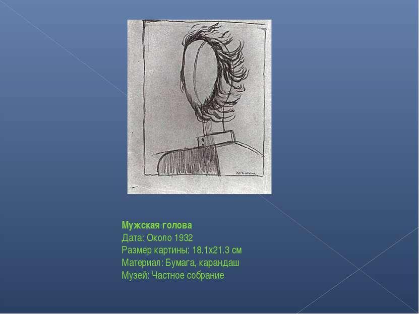 Мужская голова Дата: Около 1932 Размер картины: 18.1x21.3 см Материал: Бумага...