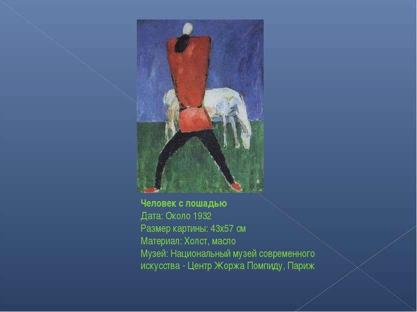 Человек с лошадью Дата: Около 1932 Размер картины: 43x57 см Материал: Холст, ...