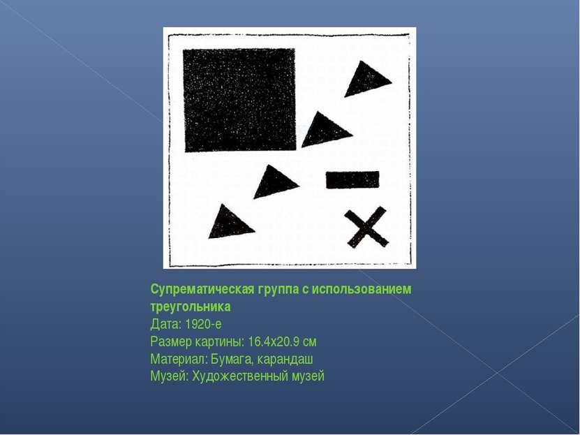 Супрематическая группа с использованием треугольника Дата: 1920-е Размер карт...