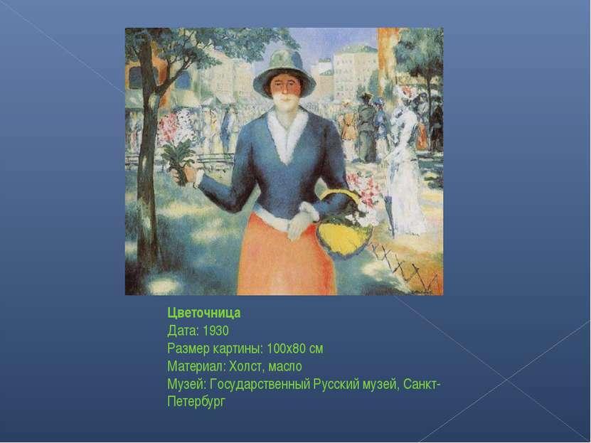 Цветочница Дата: 1930 Размер картины: 100x80 см Материал: Холст, масло Музей:...