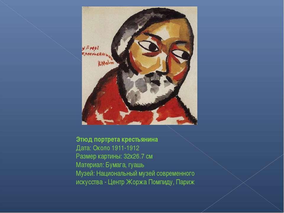 Этюд портрета крестьянина Дата: Около 1911-1912 Размер картины: 32x26.7 см Ма...