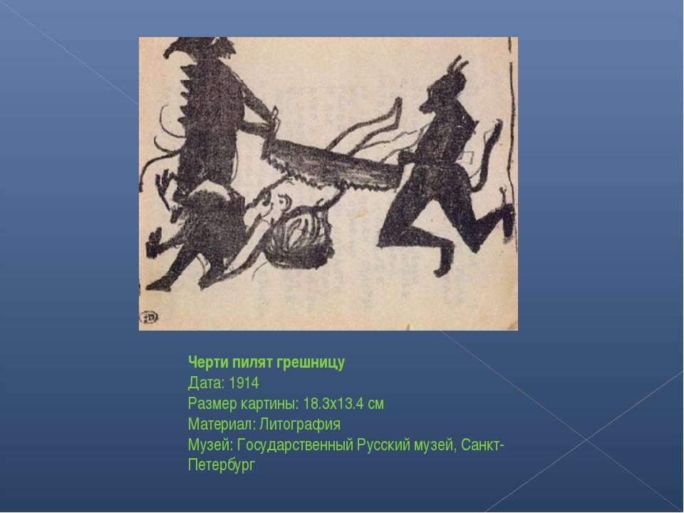 Черти пилят грешницу Дата: 1914 Размер картины: 18.3x13.4 см Материал: Литогр...