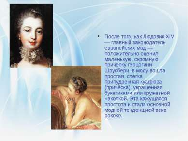 После того, как Людовик XIV — главный законодатель европейских мод — положите...