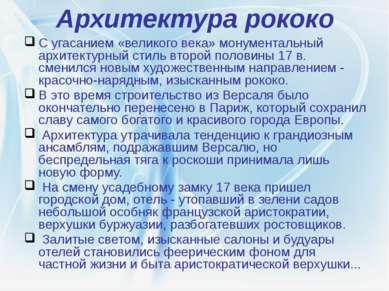 Архитектура рококо С угасанием «великого века» монументальный архитектурный с...