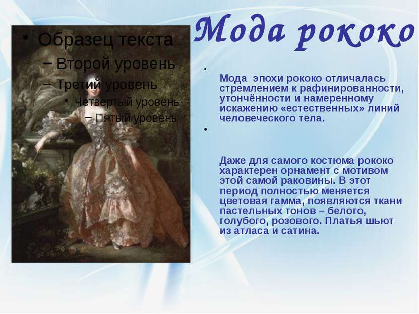Мода рококо Мода эпохи рококо отличалась стремлением к рафинированности, уто...