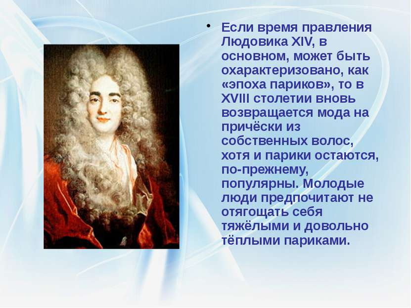 Если время правления Людовика XIV, в основном, может быть охарактеризовано, к...