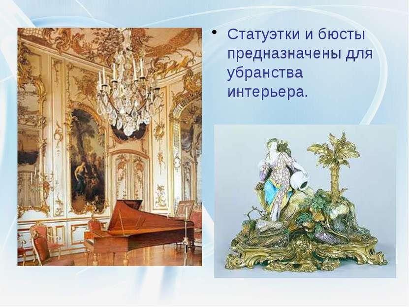 Статуэтки и бюсты предназначены для убранства интерьера.