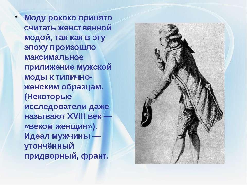 Моду рококо принято считать женственной модой, так как в эту эпоху произошло ...