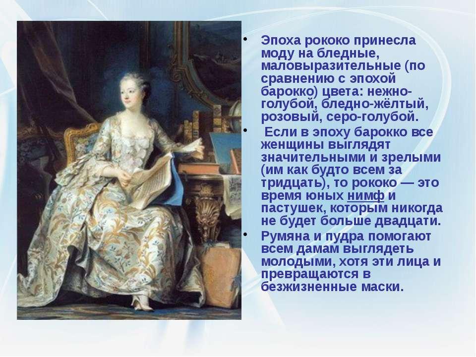 Эпоха рококо принесла моду на бледные, маловыразительные (по сравнению с эпох...
